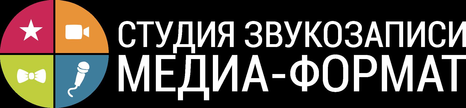 Студия звукозаписи Медиа-Формат